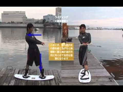 wakeboard(尾波滑水)教室2