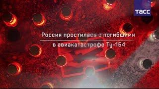 Россия простилась с погибшими в авиакатастрофе Ту-154