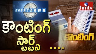 All Arrangements Set For Telangana Election Results 2018 At Khammam | Countdown Starts