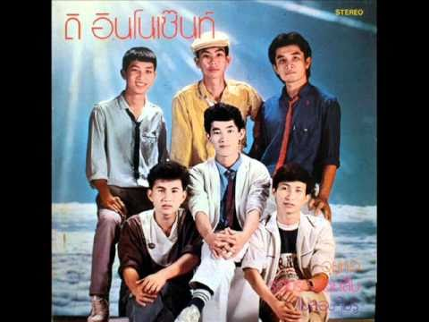 Image result for วงดิ อินโนเซ้นท์