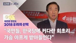 "Video [2018 우리의 선택|인터뷰] 김성태 ""국민들, 한국당에 커다란 회초리…아프게 받아들여"" MP3, 3GP, MP4, WEBM, AVI, FLV Juni 2018"