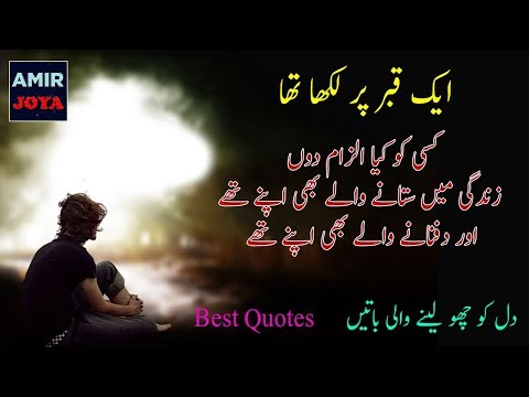 Best Urdu Quotations  Heart touching Sad quotes  Life changing quotations about life