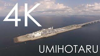 4K空撮 /  海ほたるとアクアライン