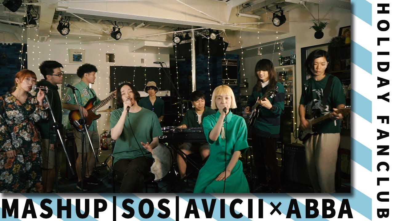 HOLIDAY FANCLUB - SOS (Avicii) × SOS (ABBA)