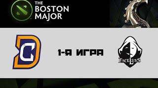DC vs Faceless #1 (bo3) | Boston Major, 08.12.16