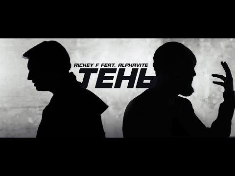 Rickey F & Alphavite — Тень (видео)