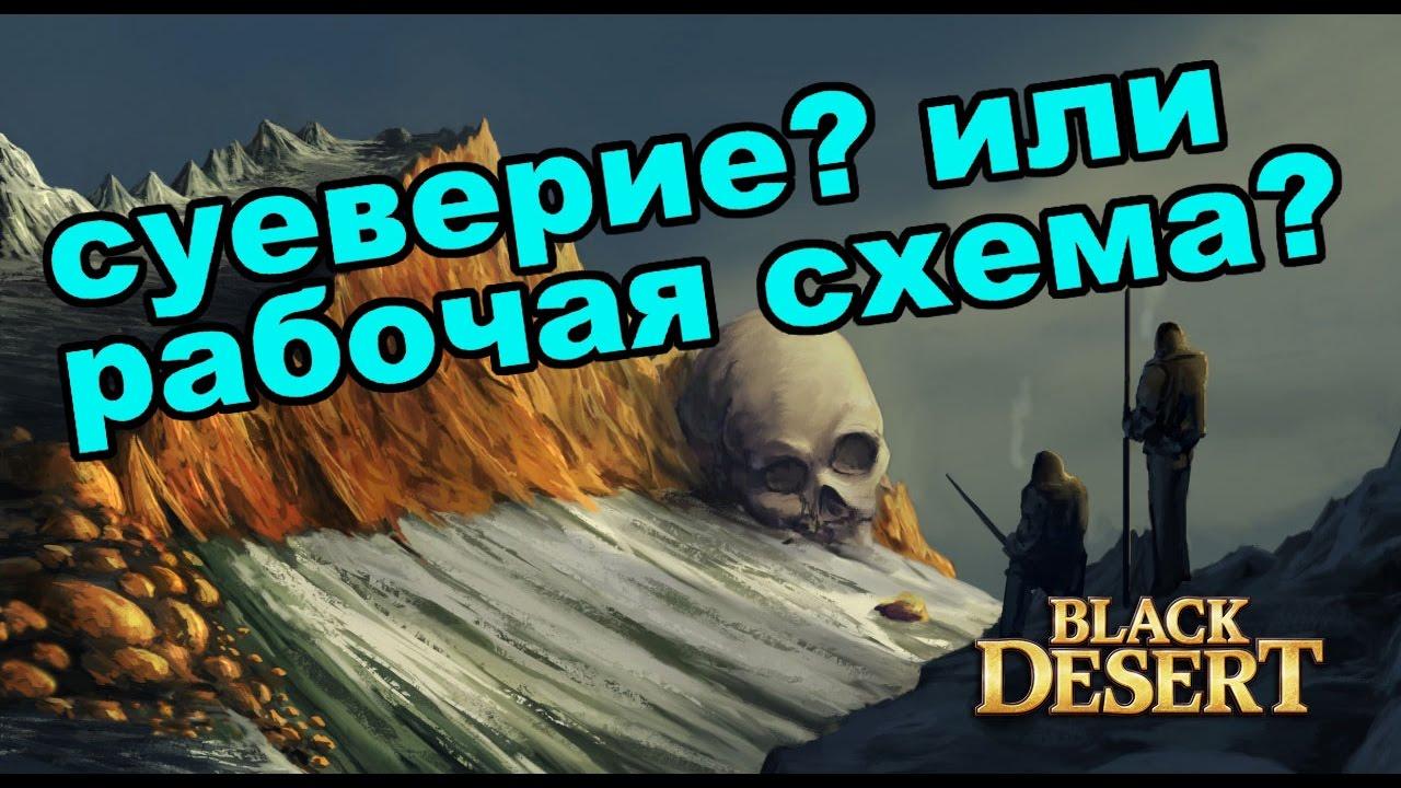 Black Desert (RU) - Заточка в bdo на 2 милиарда через яйцекруг. Часть 2