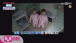 Video Wanna One Go [몸풀기] 분홍 소시지단 사건의 전말ㅣ오늘 밤  7시 40분 첫.방.송 170803 EP.1 MP3, 3GP, MP4, WEBM, AVI, FLV Desember 2018