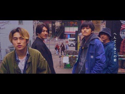 , title : 'DISH// 『へんてこ』MUSIC VIDEO'