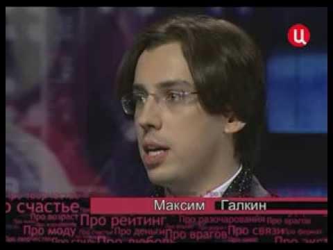 Максим Галкин. Временно Доступен.