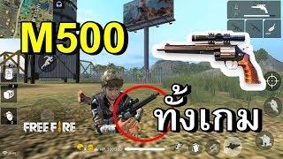 Free Fire ปืน M500 ทั้งเกม