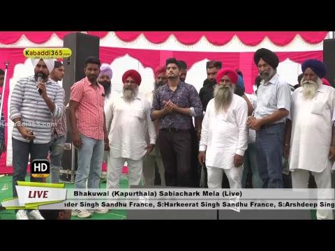 Bhakuwal (Kapurthala) Sabiachark Mela 18 May 2017