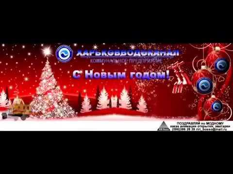 Коллектив КП «Харьковводоканал» поздравляет с Новым годом и Рождеством Христовым