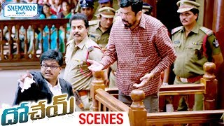 Video Saptagiri Comedy At Court | Climax Scene | Dohchay Telugu Movie Scenes | Naga Chaitanya MP3, 3GP, MP4, WEBM, AVI, FLV Agustus 2018