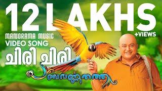 Video Chiri Chiri | PANCHAVARNA THATHA | Video Song | Ramesh Pisharody | M Jayachandran MP3, 3GP, MP4, WEBM, AVI, FLV April 2018