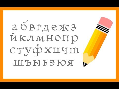 (How to write the Russian alphabet, - Duration: 4 minutes, 18 seconds.)