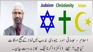 "Video Dr Zakir Naik Latest Urdu Speech 2017""Prayer times in Islam,Christian and Jews religions""Peace TV MP3, 3GP, MP4, WEBM, AVI, FLV Oktober 2017"