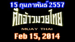 Suk Chaw Muay Thai 15 February 2014 - Thai Sport