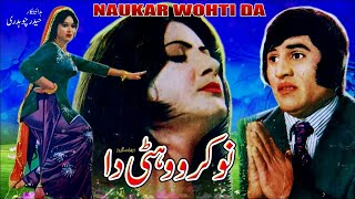 NAUKAR WOHTI DA (1974) - MUNAWAR ZAREEF & ASIYA - OFFICIAL PAKISTANI MOVIE