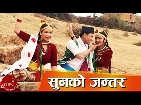 Sunko Jantara by Khadga Garbuja,Mina Garbuja Magar,Nita Pun and Geeta Devi