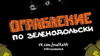 Трейлер к мультфильму ОГРАБЛЕНИЕ ПО-ЗЕЛЕНОДОЛЬСКИ