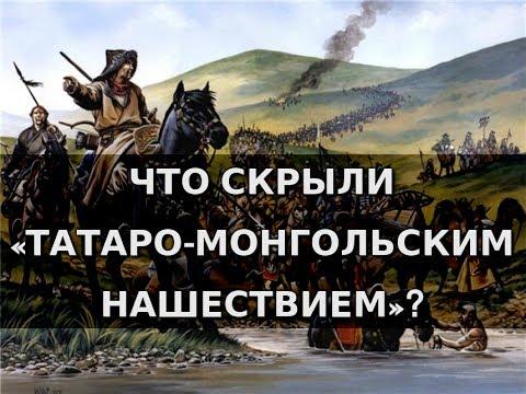 татаро монгольское иго миф или реальность весна алтуфьево как