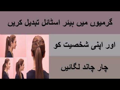 Hair Tips in Urdu Beauty Tips mens Hairstyles 2018  Mukamal Video Home Health Care Urdu/Hindi