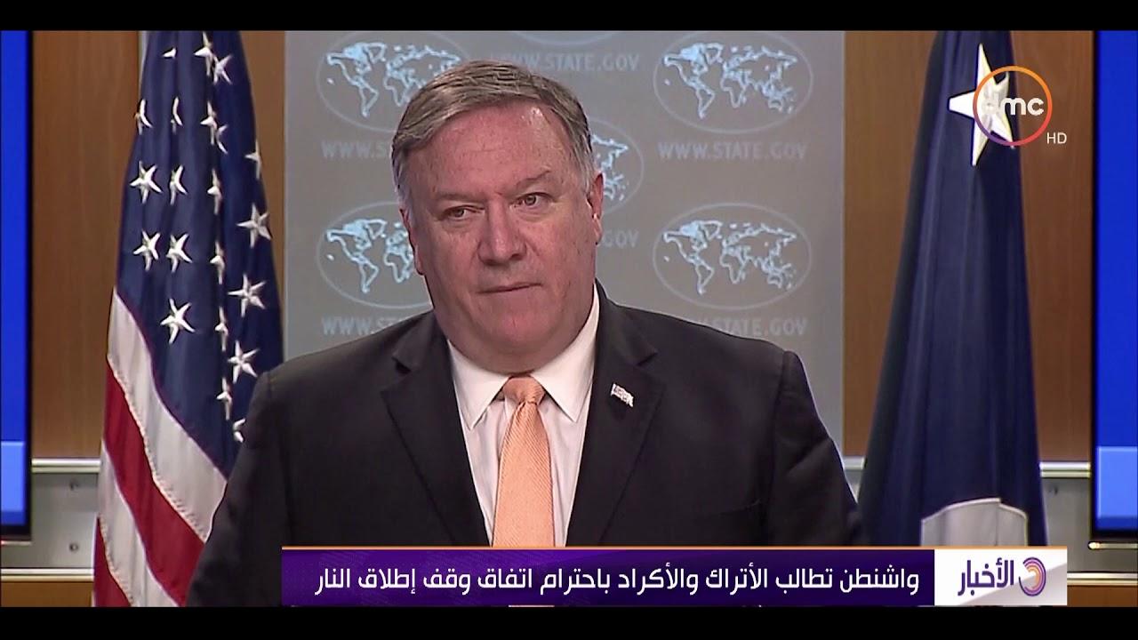 الأخبار - واشنطن تطالب الأتراك والأكراد باحترام اتفاق وقف إطلاق النار