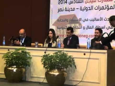 الجزء الخامس من مؤتمر سمارت فيجن السادس 2014 محاضرة هل يعيد التاريخ نفسة في البورصة المصرية