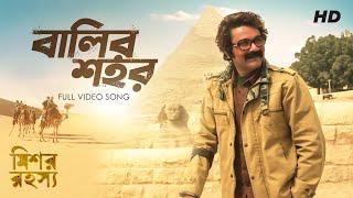 Balir Shohor | Mishawr Rawhoshyo