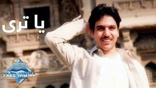 Bahaa Sultan - Ya Tara (Official Music Video) | (بهاء سلطان - يا ترى (فيديو كليب