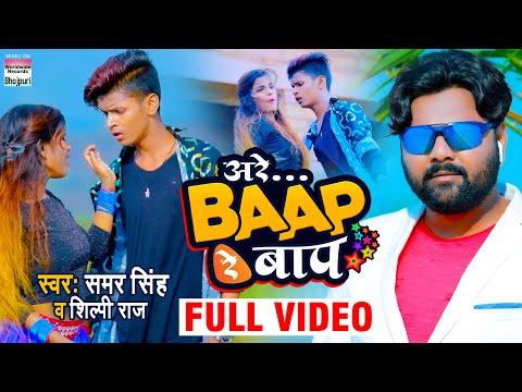 #Samar Singh के गाने पे धमाकेदार #डांस - Are Baap Re Baap - अरे बाप रे बाप - Bhojpuri #Video 2020