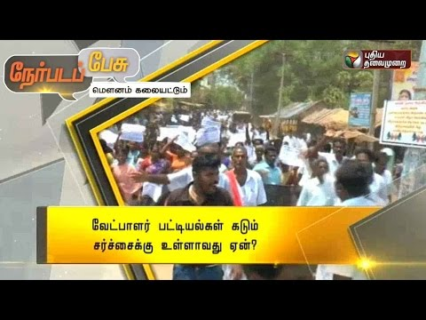 Nerpada-Pesu-Protests-against-candidates-announced-by-the-party-15-04-2016