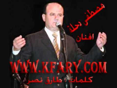مصطفى دحلة ملك الليالي والسلطنة في اغنية افنان