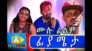 ፊያሜታ Ethiopian Movie - Fiyameta 2018 ሙሉፊልም