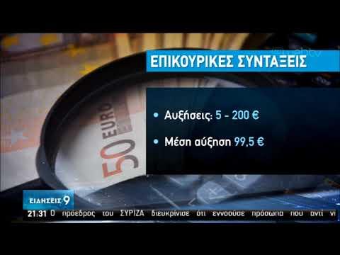 Στην Βουλή το νέο Ασφαλιστικό – Ρυθμίσεις για αυξήσεις και αναδρομικά | 17/02/2020 | ΕΡΤ