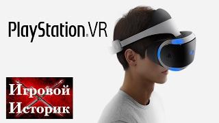 Шлем Виртуальной Реальности от Sony - спешу поделиться впечатлениями, рассказать о достоинствах и недостатках, о вышедших играх и о том, как победить тошноту и укачивание.