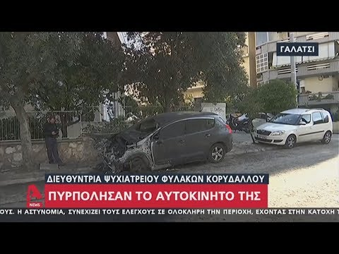 Video - Έκαψαν το αυτοκίνητο της διευθύντριας του Ψυχιατρείου των Φυλακών Κορυδαλλού