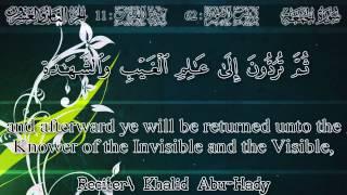 سورة الجمعة. ...خالد أبو هادي. ...