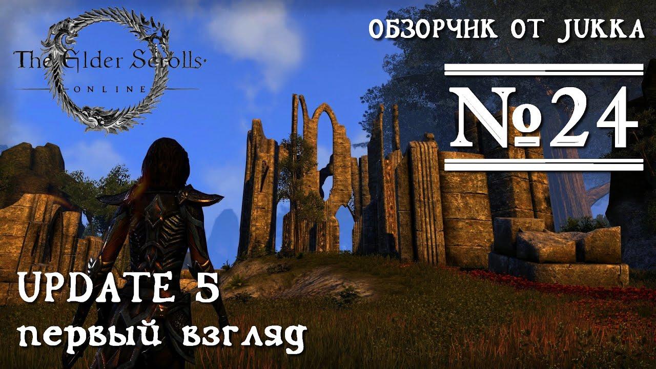 Elder Scrolls Online: видео - Первый взгляд на UPDATE 5