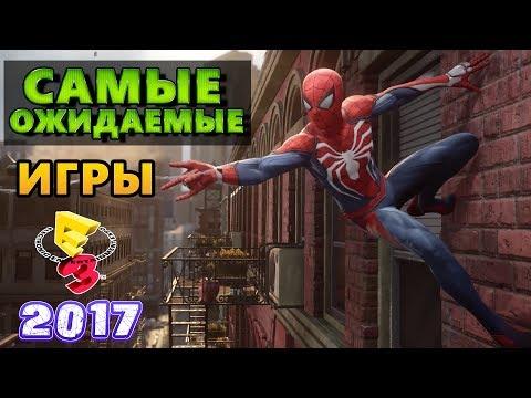 Самые Ожидаемые Игры Е3 2017