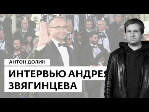 Интервью Андрея Звягинцева кинокритику Антону Долину - DomaVideo.Ru