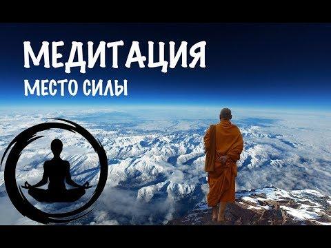 Медитация -- место силы.  Победить тревогу и страх - DomaVideo.Ru
