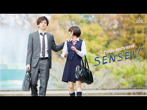SENSEI ! หัวใจฉันแอบรักเซนเซย์ (7 เกร็ดละลายหัวใจ)