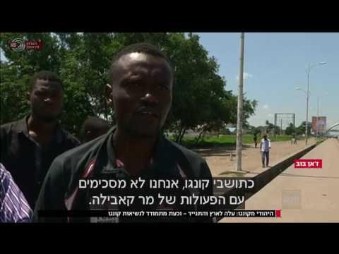 בקונגו אומרים: ליהודי יש ברכה בידיים