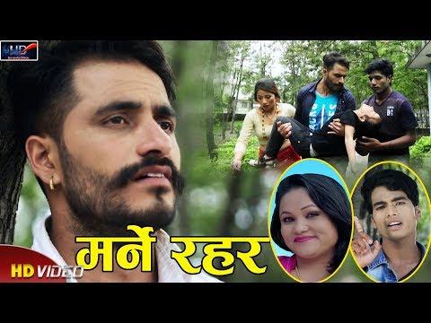 (Tika Pun's New Song Marne Rahar    मर्ने रहर    Prakash Bk FT. Bimal Adikari & Sujata 2075/2018 - Duration: 12 minutes.)