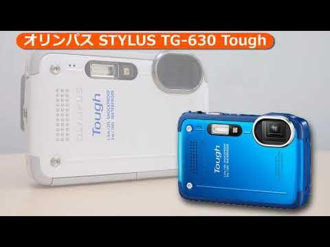 オリンパス STYLUS TG-630 Tough(カメラのキタムラ動画_Olympus)