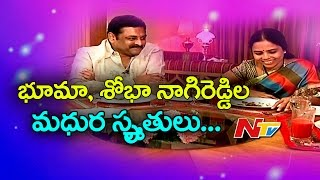 Must Watch : NTVs Throwback & Memorable Interview of Bhuma Nagi Reddy and Shobha Nagi Reddy    NTV