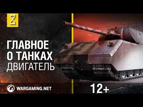 Главное о танках. Двигатель