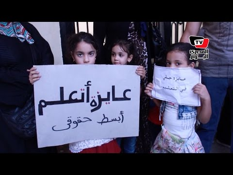أطفال يحملون لافتات أمام «التعليم».. «عايز أتعلم»